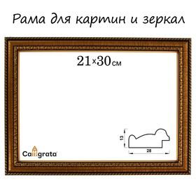 Рама для картин (зеркал) 21 х 30 х 2.8 см, пластиковая, Calligrata, золото Ош