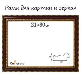 Рама для картин (зеркал) 21 х 30 х 2.8 см, пластиковая, Calligrata, цвет вишня с золотом Ош