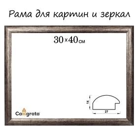 Рама для картин (зеркал) 30 х 40 х 2.7 см, пластиковая, Calligrata, цвет мокрый асфальт Ош