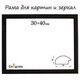 Рама для картин (зеркал) 30 х 40 х 2.7 см, пластиковая, Calligrata, цвет чёрный Ош