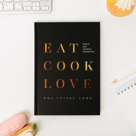 Ежедневник для записи рецептов Eat cook LOVE А5, 80 листов Ош