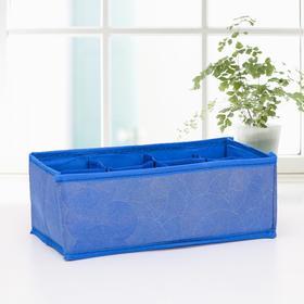 Органайзер для белья Доляна «Фабьен», 8 ячеек, 28×14×10 см, цвет синий Ош