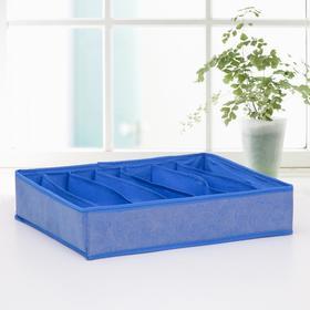 Органайзер для белья Доляна «Фабьен», 7 ячеек, 34×30×8 см, цвет синий Ош