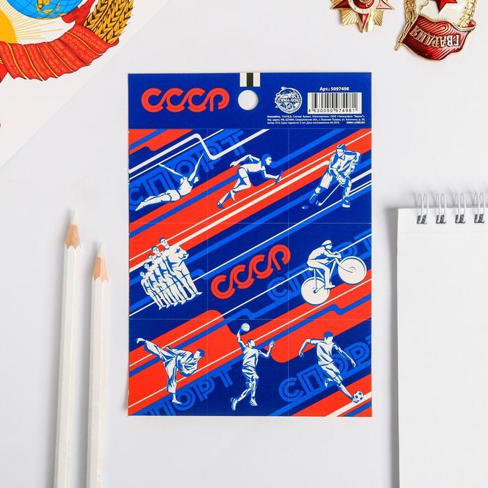 Наклейки «Советский спорт»