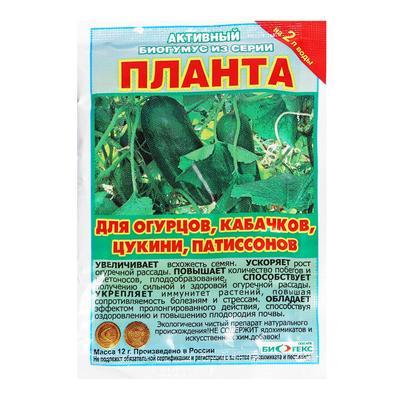 Планта для огурцов,кабачков, 12гр.