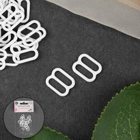 Регулятор для бретелей, металлический, 10 мм, 20 шт, цвет белый Ош