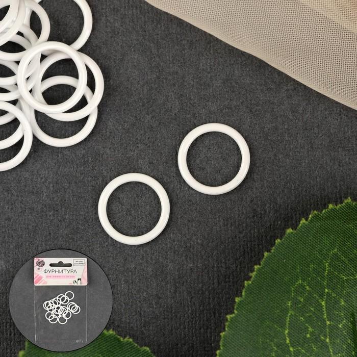 Кольцо для бретелей, 10 мм, 20 шт, цвет белый