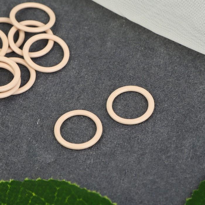 Кольцо для бретелей, 10 мм, 20 шт, цвет бежевый