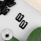 Крючок для бретелей, 10 мм, 20 шт, цвет чёрный