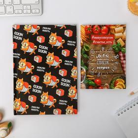Подарочный набор книга для записи рецептов и блокнот для записи покупок 'Люблю поесть' Ош
