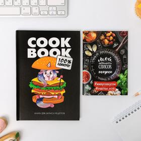Подарочный набор книга для записи рецептов и блокнот для записи покупок '100% Единорог' Ош