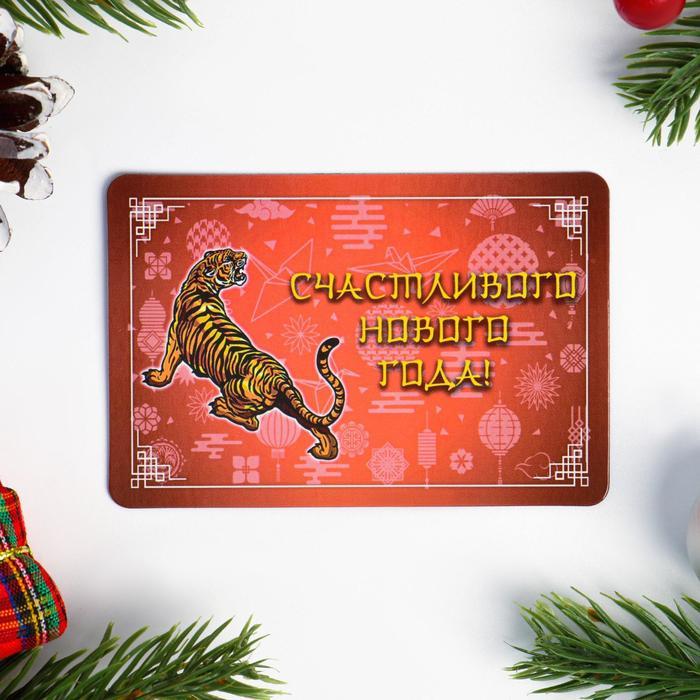 Магнит Счастливого Нового Года символ года, азиатский тигр
