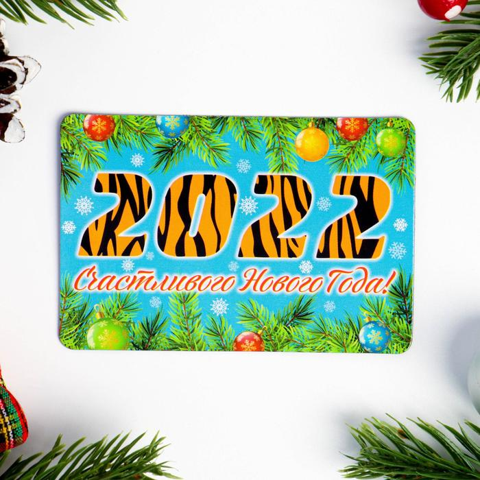 Магнит Счастливого Нового Года полосатые цифры