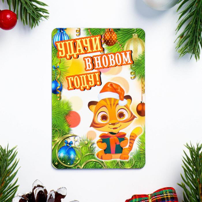 Магнит Удачи в Новом Году символ года, тигр с подарком