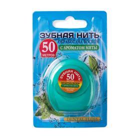 Зубная нить Vilsen, с ароматом мяты, 50 м Ош