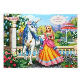 Эскизник А4, 8 листов на скрепке «Принцесса и пони в саду», бумажная обложка, блок 100 г/м2