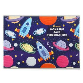 Альбом для рисования А4, 8 листов на скрепке «Ракеты и планеты», бумажная обложка, блок 100 г/м2
