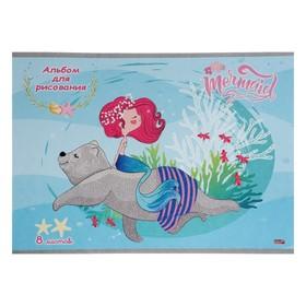 Альбом для рисования А4, 8 листов на скрепке «Русалка и медведь», бумажная обложка, блок 100 г/м2