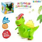 Музыкальная игрушка «Любимый динозаврик», двигается, световые и звуковые эффекты, цвет зелёный