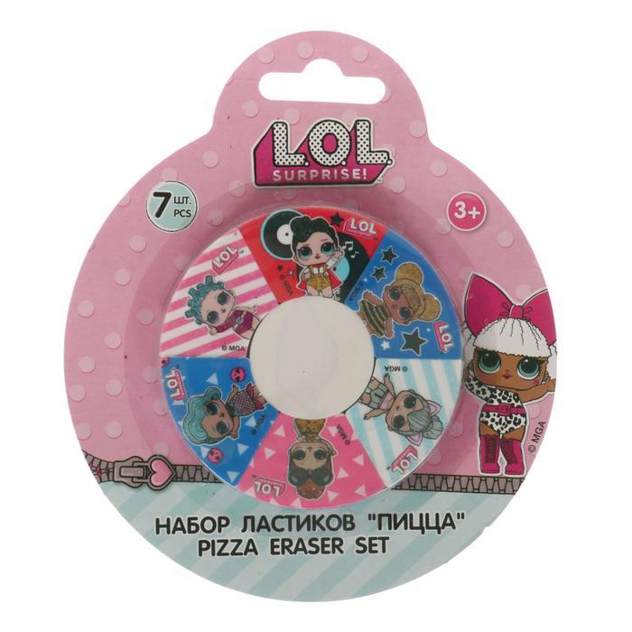 Набор ластиков фигурных с дизайном L.O.L, 7 шт, «Пицца», в блистере
