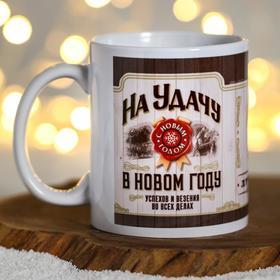 """Кружка """"На удачу в Новом Году!"""""""