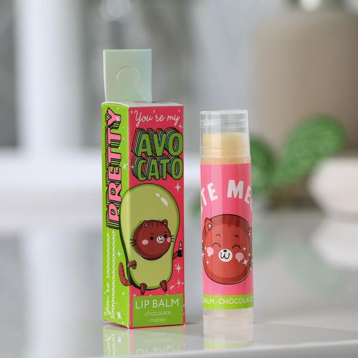 Бальзам для губ Avocato: с маслом Ши, аромат шоколад