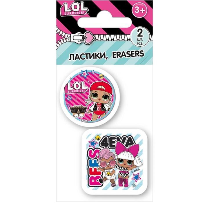Набор ластиков фигурных с дизайном L.O.L, 2 шт, в пакете с европодвесом, цена за 1 шт.