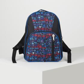 Рюкзак школьный, 2 отдела на молниях, 2 наружных кармана, цвет синий