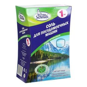 Соль для посудомоечных машин в таблетках, 1 кг