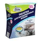 """Таблетки для посудомоечной машины Frau Schmidt """"5 в 1"""" 65 табл"""