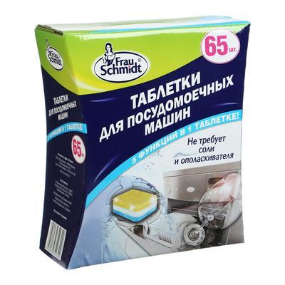 Таблетки для посудомоечных машин Frau Schmidt 5 в 1, 65 шт - Фото 1