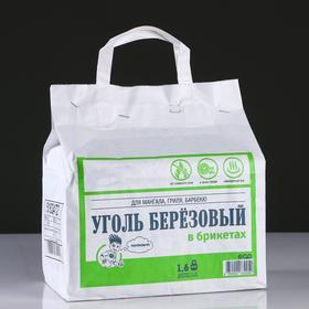 Дрова 'Уголь березовый в брикетах', 1,6 кг Ош