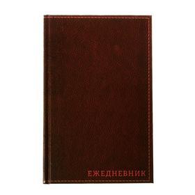 Ежедневник полудатированный на 4 года А5, 192 листа «Кожа», твёрдая обложка, шёлк, коричневый Ош