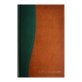 Ежедневник полудатированный на 4 года А5, 192 листа «Кожа», твёрдая обложка, шёлк, кофейно-коричневый Ош
