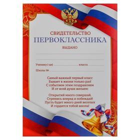 Свидетельство первоклассника, герб, 157 гр., 14,8 х 21 см Ош