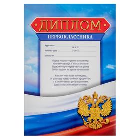 Диплом первоклассника, флаг, 157 гр., 21 х 29,7 см Ош
