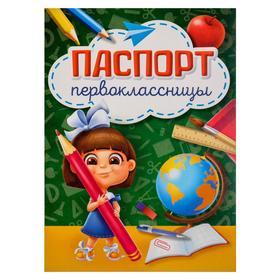 Паспорт первоклассницы, девочка, 157 гр., 10,5 х 14,5 см Ош