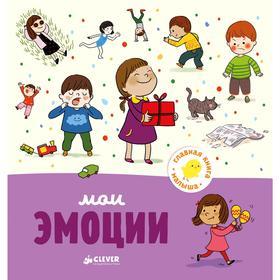 ГКМ. Главная книга малыша. Мои эмоции