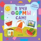 МВМ. Детский сад на ковре. Я учу формы сам! Алексеева Ю.