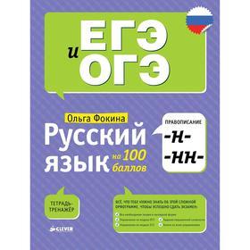 Русский язык на 100 баллов. Правописание -Н- и -НН-. Фокина О.