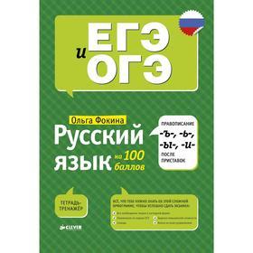 Русский язык на 100 баллов. Правописание -Ъ-,- Ь-, -Ы-, -И- после приставок. Фокина О.