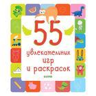 УДД. Рисуем и играем. 55 увлекательных игр и раскрасок