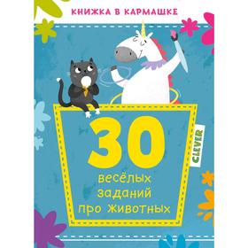 КСП19. Книжка в кармашке. 30 весёлых заданий про животных