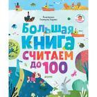 ГКМ18. Первые книжки малыша. Большая книга. Считаем до 100