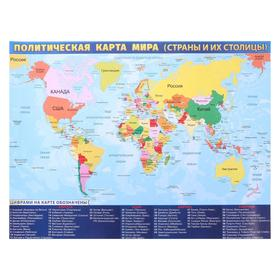 """Плакат """"Политическая карта мира"""" А2"""