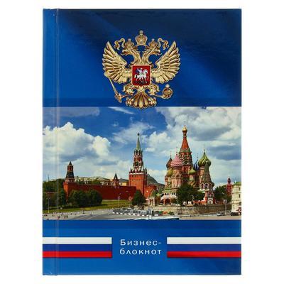 Бизнес-блокнот А6, 64 листа «Кремль и герб», твёрдая обложка, глянцевая ламинация - Фото 1