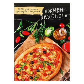 Книга д/записи кулин рецептов А5 80л аппетитная пицца тв обл глянц ламин 80-5908 Ош