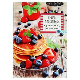 Книга д/записи кулин рецептов А5 80л блинчики с ягодами тв обл глянц ламин 80-5909 Ош