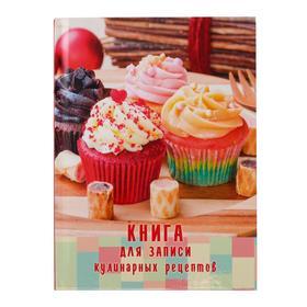 Книга д/записи кулин рецептов А5 80л цветные кексы тв обл глянц ламин 80-5906 Ош