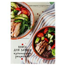 Книга д/записи кулин рецептов А5 80л яркий салат тв обл глянц ламин 80-5907 Ош